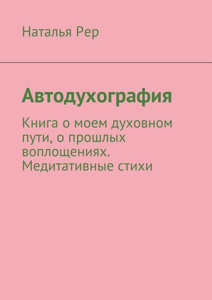 Наталья Викторовна Рер Автодухография наталья андреева треугольник любви стихи