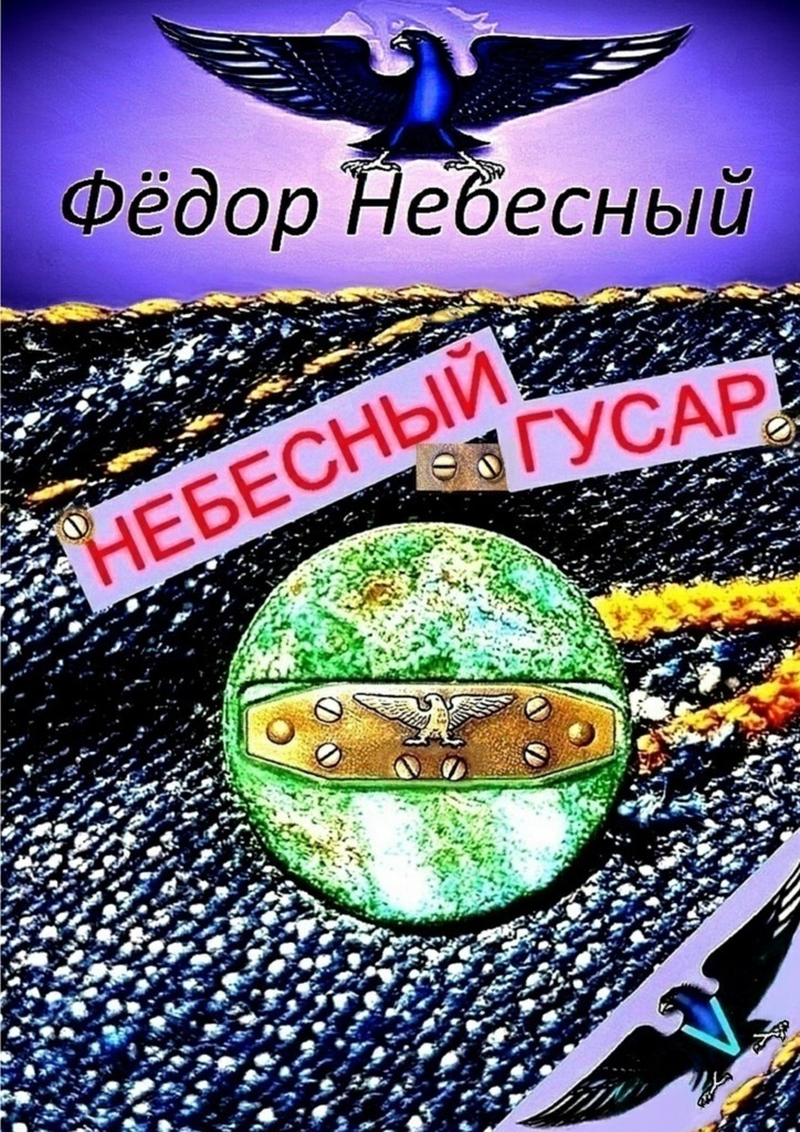 Фёдор Филиппович Небесный Небесный гусар. Кавер-поэма aqua гусар 140mm цвет 104