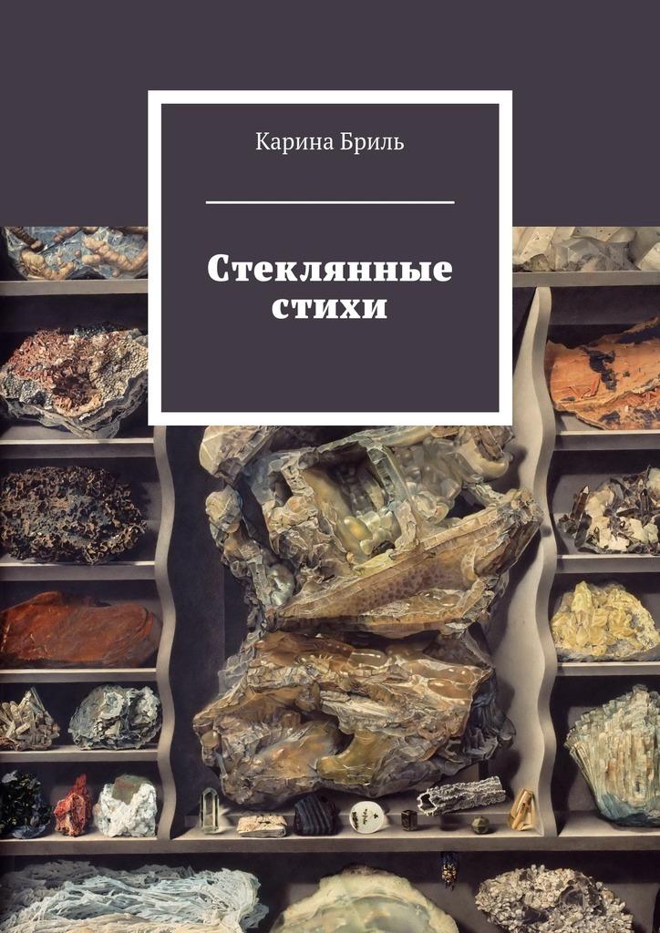 Обложка книги Стеклянные стихи, автор Бриль, Карина
