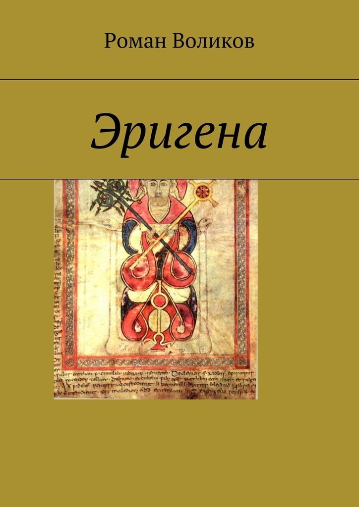 напряженная интрига в книге Роман Воликов