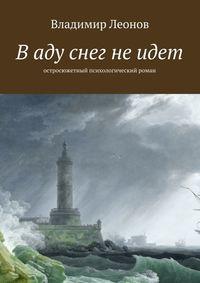 Леонов, Владимир  - В аду снег не идет. Остросюжетный психологический роман
