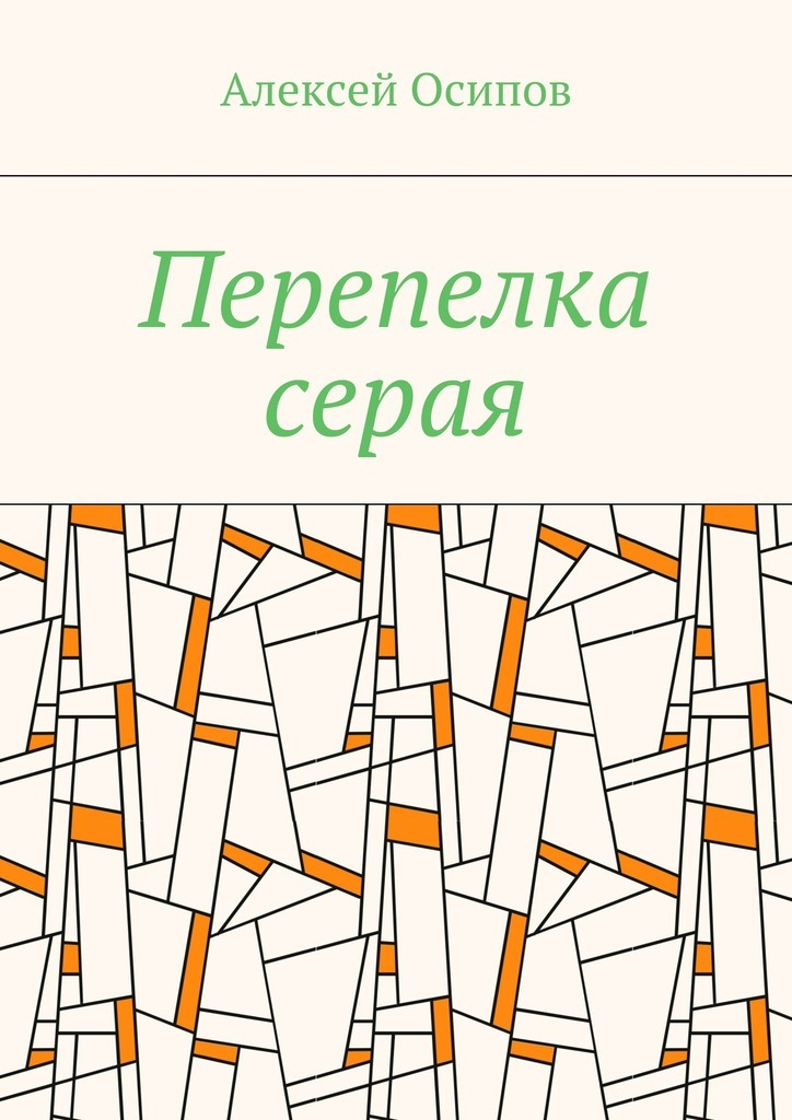 Алексей Осипов Перепелка серая алексей селезнев дар любви воспоминания о протоиерее феодоре
