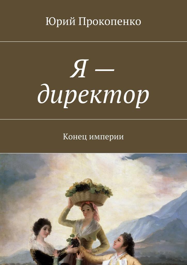 Юрий Иванович Прокопенко