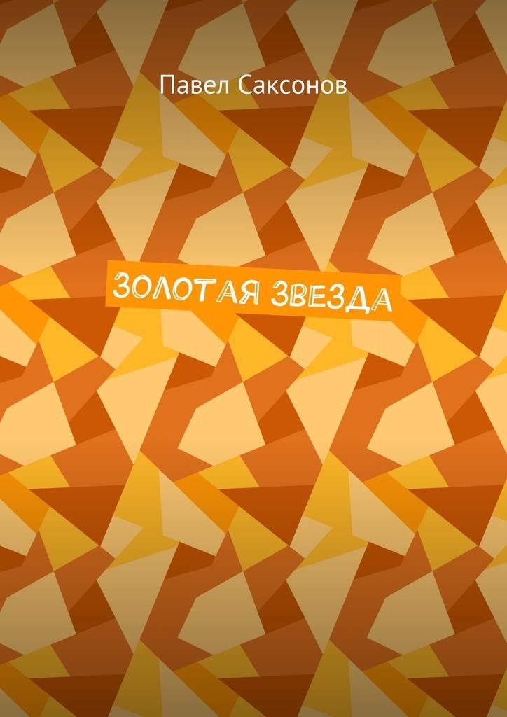 Павел Саксонов Золотая Звезда какие сорта самоопыляемых огурцов длядачи