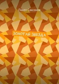 Саксонов, Павел  - Золотая Звезда