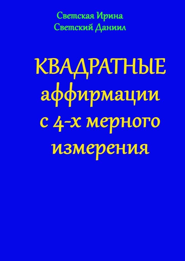 Ирина Светская, Даниил Светский - Квадратные аффирмации с 4-х мерного измерения