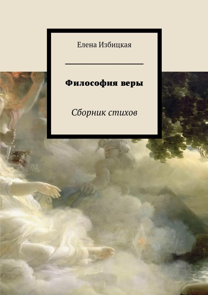 Елена Николаевна Избицкая Философияверы. Сборник стихов