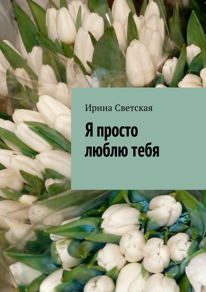 Ирина Светская Я просто люблютебя скачать песню я куплю тебе новую жизнь без регистрации и смс