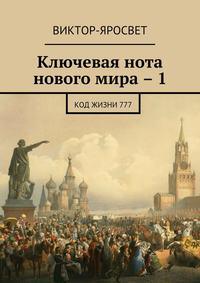 Виктор-Яросвет - Ключевая нота нового мира – 1. Код жизни 777