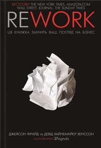 Хенссон, Девід Хайнемайєр  - Rework. Ця книга переверне ваш погляд на бізнес