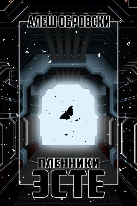 Алеш Обровски - Пленники Эсте