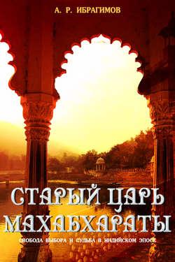 Cтарый царь Махабхараты. Свобода выбора и судьбa в индийском эпосe