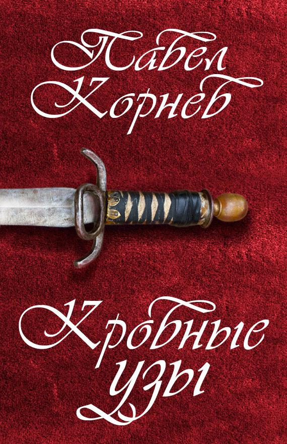 Павел Корнев Кровные узы книги эксмо академия вампиров кровные узы книга 5 серебряные тени