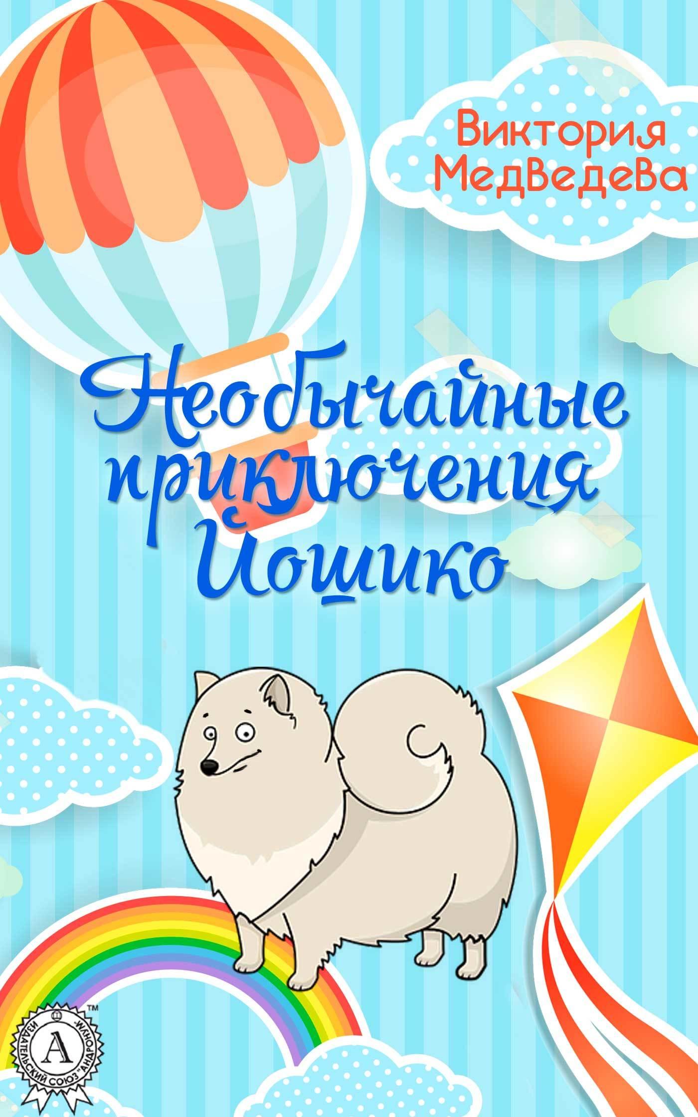 Виктория Медведева бесплатно