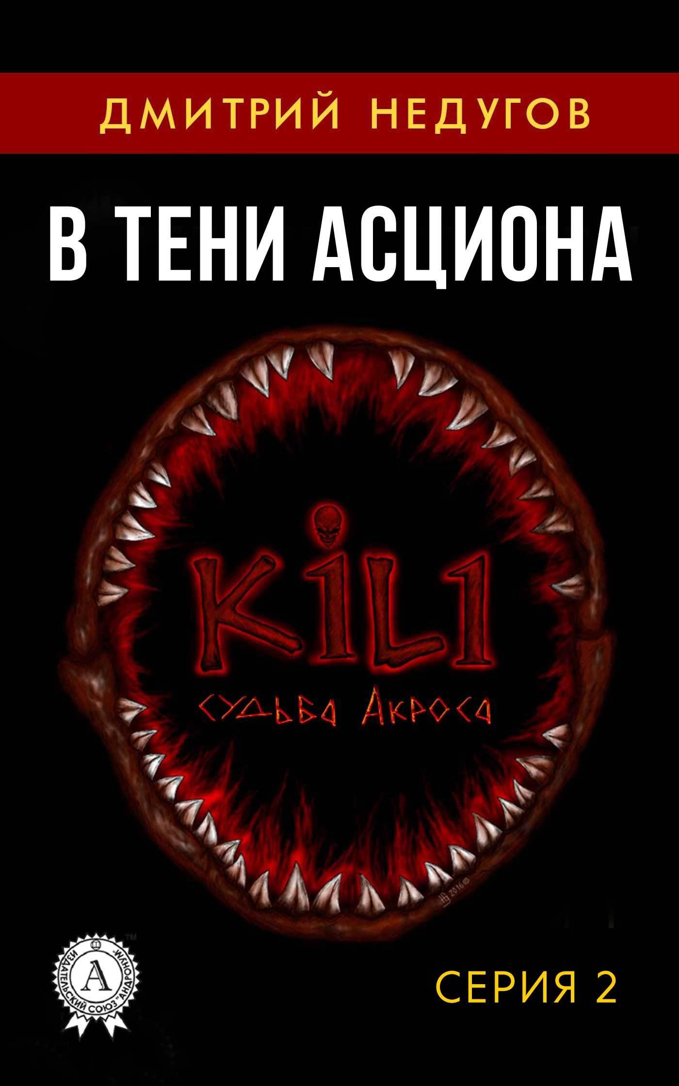 Дмитрий Недугов - В тени Асциона. Серия 2