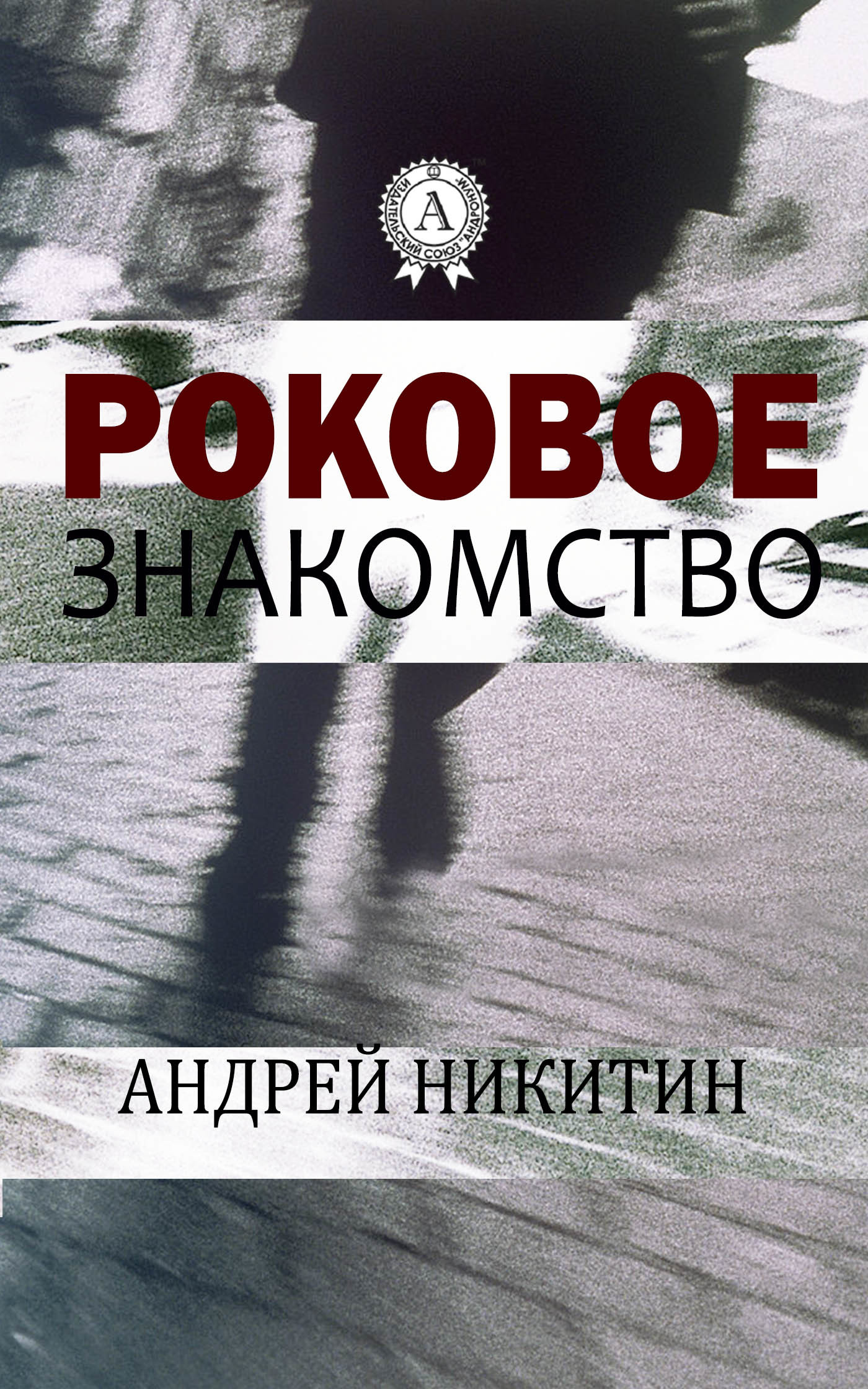 Андрей Никитин бесплатно