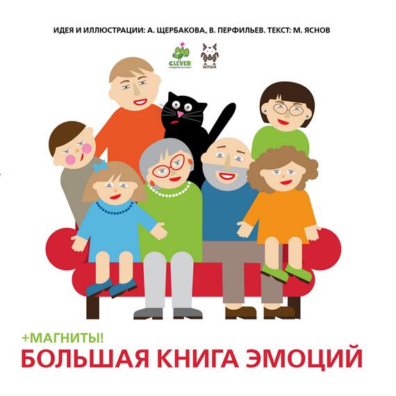 Михаил Яснов Большая книга эмоций михаил яснов михаил яснов полное собрание стихотворений для детей