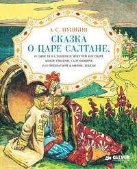 - Сказка о царе Салтане, о сыне его славном и могучем богатыре князе Гвидоне Салтановиче и о прекрасной царевне Лебеди