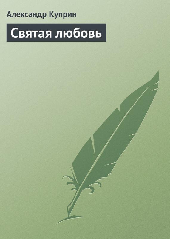 А. И. Куприн Святая любовь а и куприн резеда