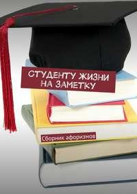 авторов, Коллектив  - Студенту жизни назаметку