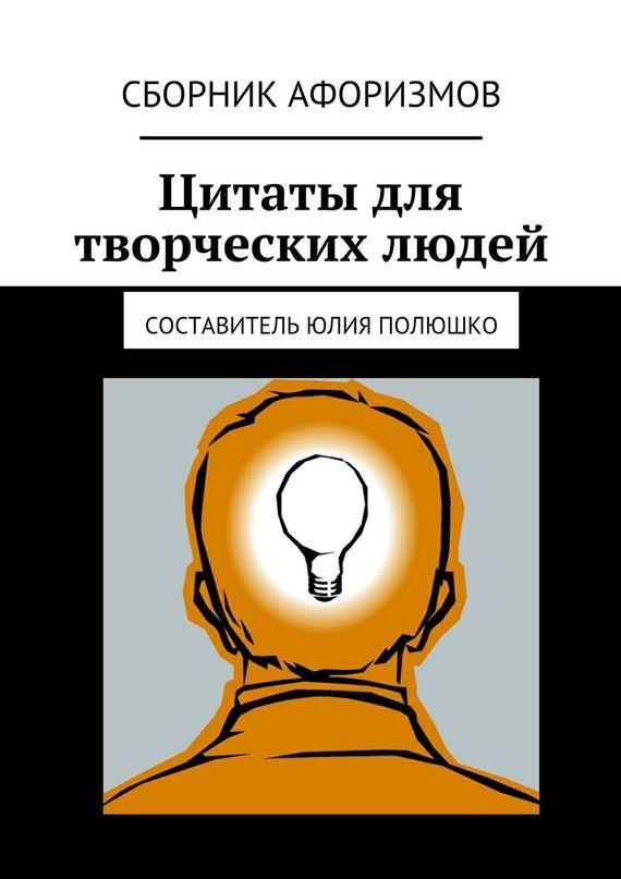 Коллектив авторов, Юлия Полюшко - Цитаты для творческих людей