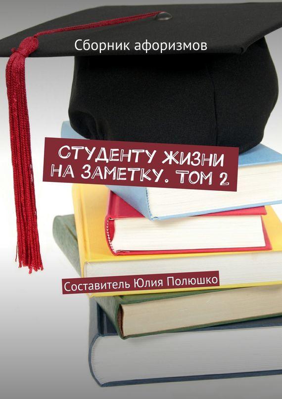Коллектив авторов Студенту жизни назаметку. Том2