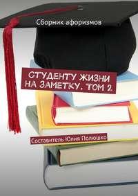 авторов, Коллектив  - Студенту жизни назаметку. Том2