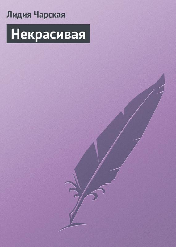 Некрасивая ( Лидия Чарская  )