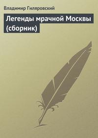 Гиляровский, Владимир Алексеевич  - Легенды мрачной Москвы (сборник)