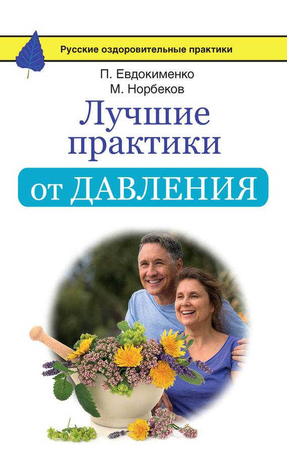 Мирзакарим Норбеков, Павел Евдокименко - Лучшие практики от давления