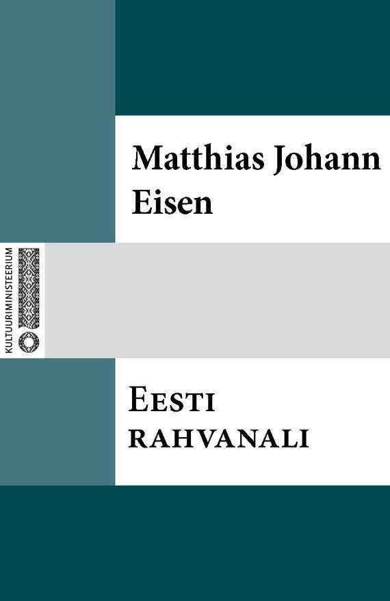 Matthias Johann Eisen. Eesti rahvanali