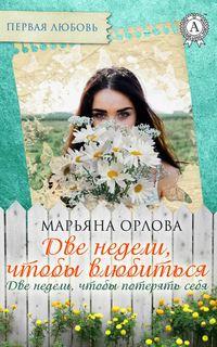 Орлова, Марьяна  - Две недели, чтобы влюбиться. Две недели, чтобы потерять себя