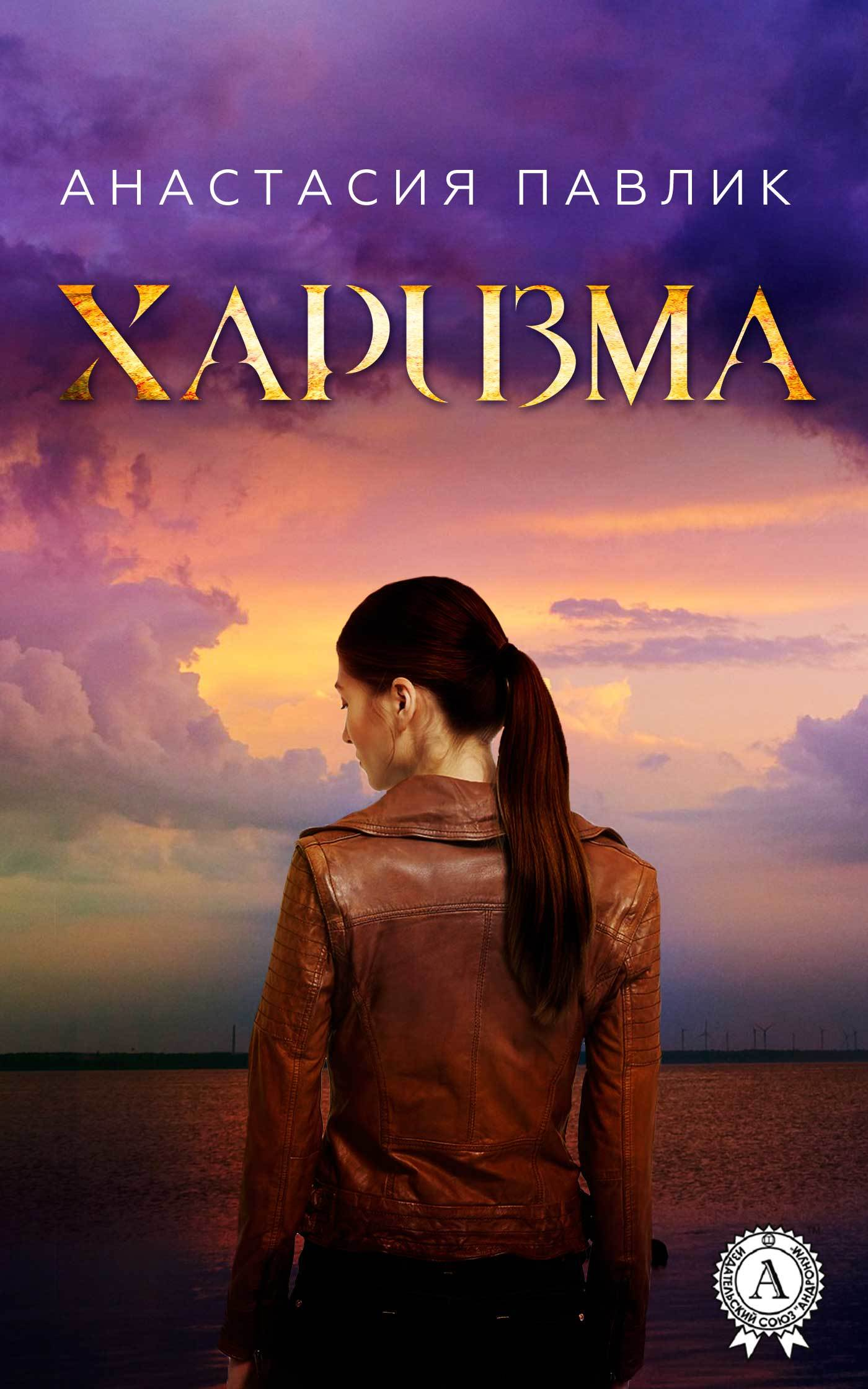 Анастасия Павлик - Харизма