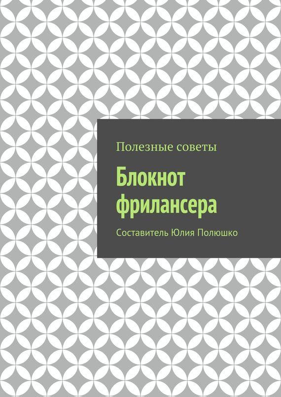 Коллектив авторов Блокнот фрилансера