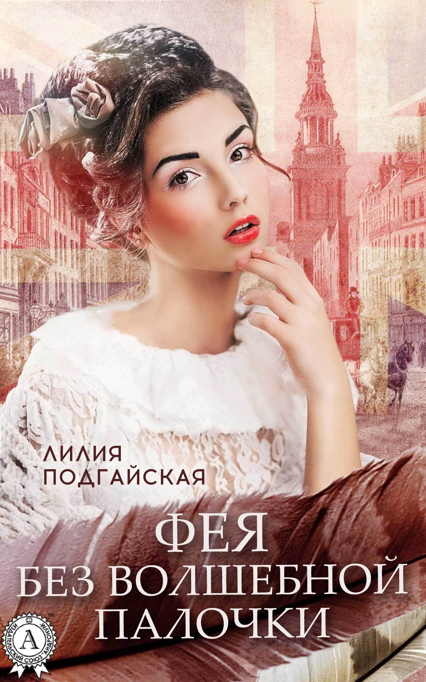 Лилия Подгайская - Фея без волшебной палочки