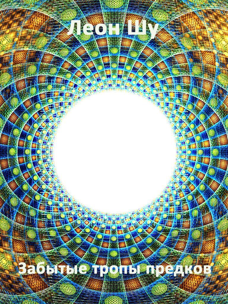 Леон Шу Забытые тропы предков шу леон энергетическое строение человека энергококон аура и способы их видения