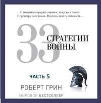 Роберт Грин - 33 стратегии войны. Часть 5
