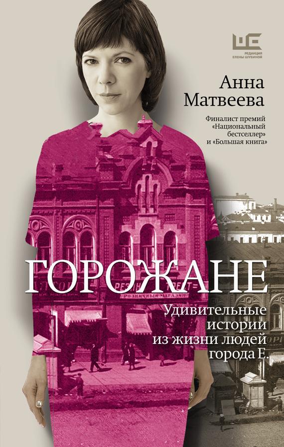 Анна Матвеева бесплатно