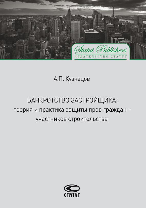 Алексей Кузнецов Банкротство застройщика. Теория и практика защиты прав граждан – участников строительства