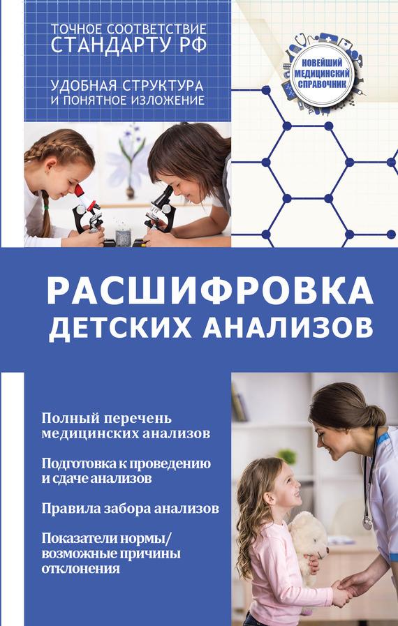 Людмила Лазарева, Анатолий Лазарев - Расшифровка детских анализов