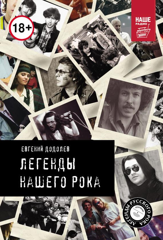 Евгений Додолев Легенды нашего рока