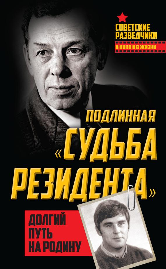 Обложка книги Подлинная «судьба резидента». Долгий путь на Родину, автор Туманов, Олег