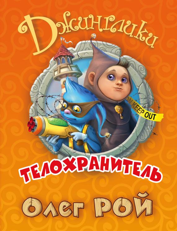 Олег Рой Телохранитель олег трушин под счастливой звездой