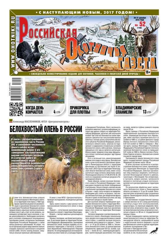 Редакция газеты Российская Охотничья Газета Российская Охотничья Газета 52-2016