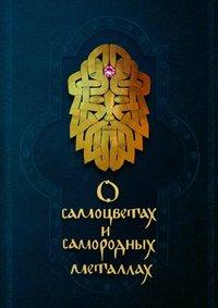 авторов, Коллектив  - О самоцветах и самородных металлах