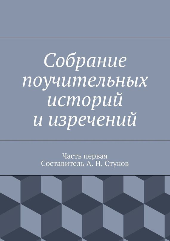 Коллектив авторов, А. Стуков - Собрание поучительных историй иизречений. Часть первая