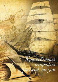 Ахадов, Эльдар  - Кругосветная география русской поэзии