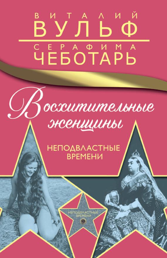 Виталий Вульф Восхитительные женщины. Неподвластные времени