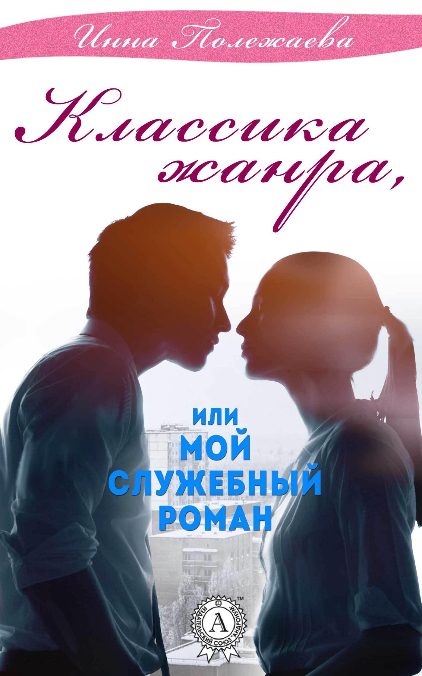 Инна Полежаева - Классика жанра, или Мой служебный роман