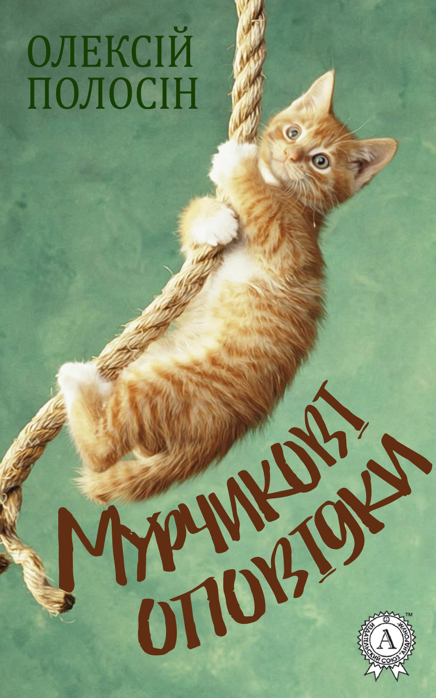 Олексій Полосін Мурчикові оповідки
